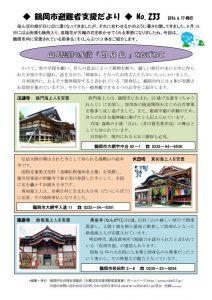 tsuruoka_hinan233