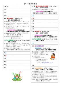 tsuruoka_hinan233_01