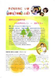 yamagata_smallvoice2016_01