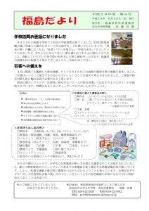 fukushima_letter20160715