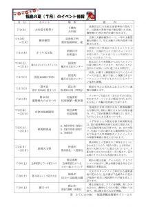fukushima_letter20160715_01