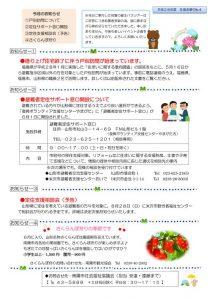 nanyo_hinan20160712