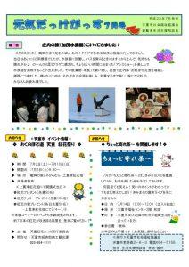 tendou_hinan201607