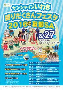 fukushima_tomobe20160824