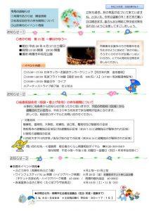 nanyo_hinan20160826