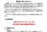 tomioka_info20160825