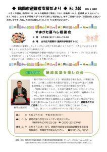 tsuruoka_hinan240