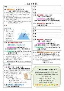 tsuruoka_hinan240_01