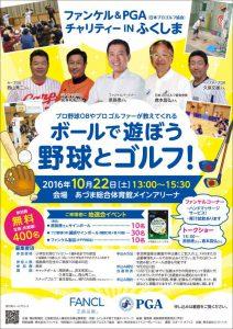 baseball_golf20160916