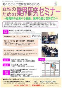 furusatofukushima20160917