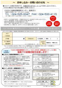 furusatofukushima20160917_01