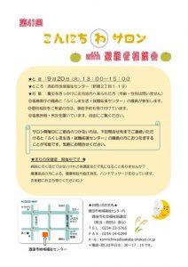 sakata_hinan20160916
