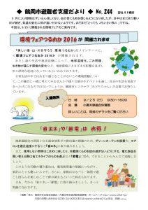 tsuruoka_hinan244