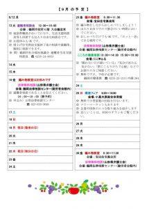 tsuruoka_hinan244_01