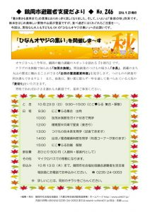 tsuruoka_hinan246