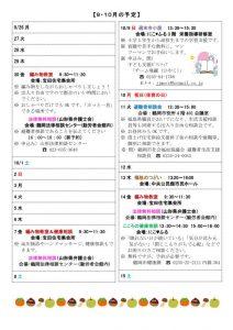 tsuruoka_hinan246_01