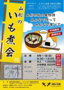 yamagata_imoni20160902