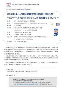 yamagata_terakoya20160916