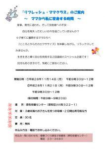 minamisouma_info20161027