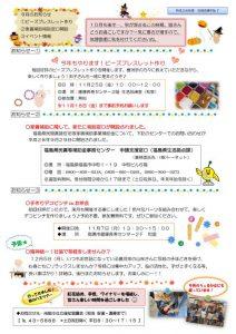 nanyo_hinan20161028