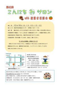 sakata_hinan20161014