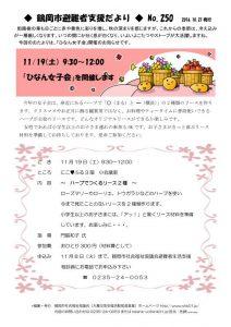 tsuruoka_hinan250