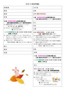 tsuruoka_hinan250_01