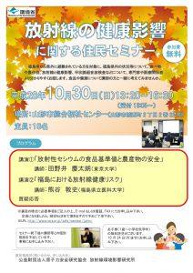 yamagata_radiation20161011
