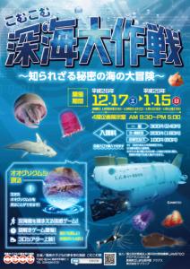 fukushima_comcom20161125