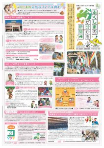 fukushima_now49