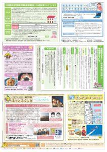 fukushima_now49_01