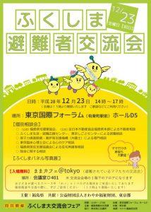 fukushimaken_info20161118