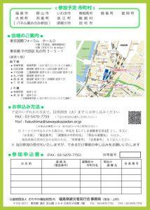 fukushimaken_info20161118_01