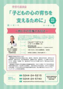 minamisouma_info20161102