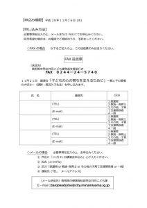 minamisouma_info20161102_01