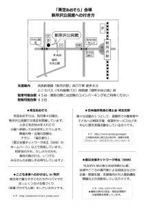 ssn_tokorozawa20161118_01
