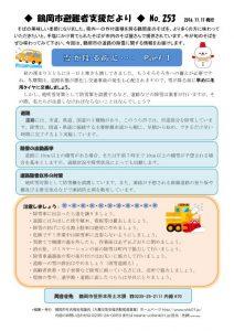 tsuruoka_hinan253