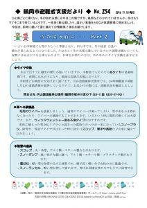 tsuruoka_hinan254
