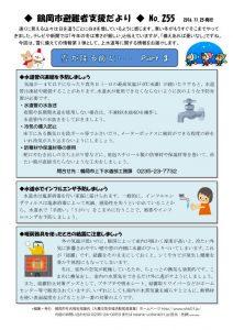 tsuruoka_hinan255