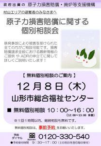 yamagata_soudan20161117