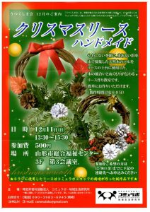 yamagata_xmaslease20161130