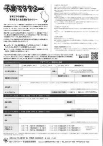 aizu_kosodatetaxi20161221_01