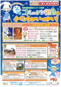 fukushima_com20161221