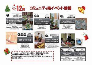 okuma_info20161209