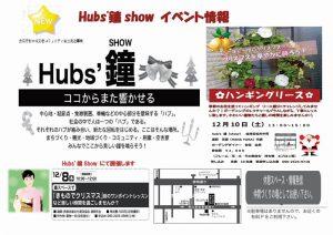 okuma_info20161209_2