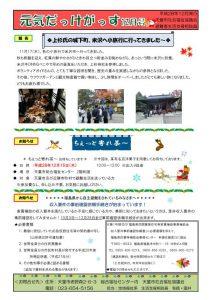 tendou_hinan20161208