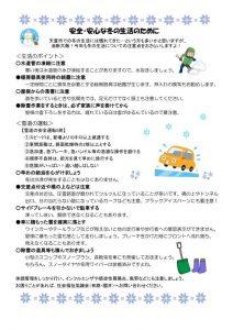 tendou_hinan20161208_01