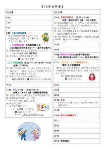 tsuruoka_hinan256_01
