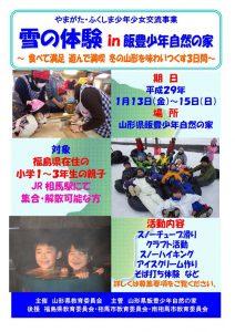 yamagata_iitoyo20161219
