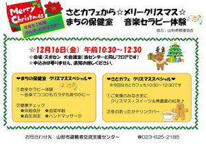 yamagata_satocafe20161214